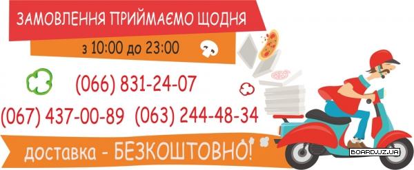 Краща піца в Ужгороді – Безкоштовна доставка c26271ade4881